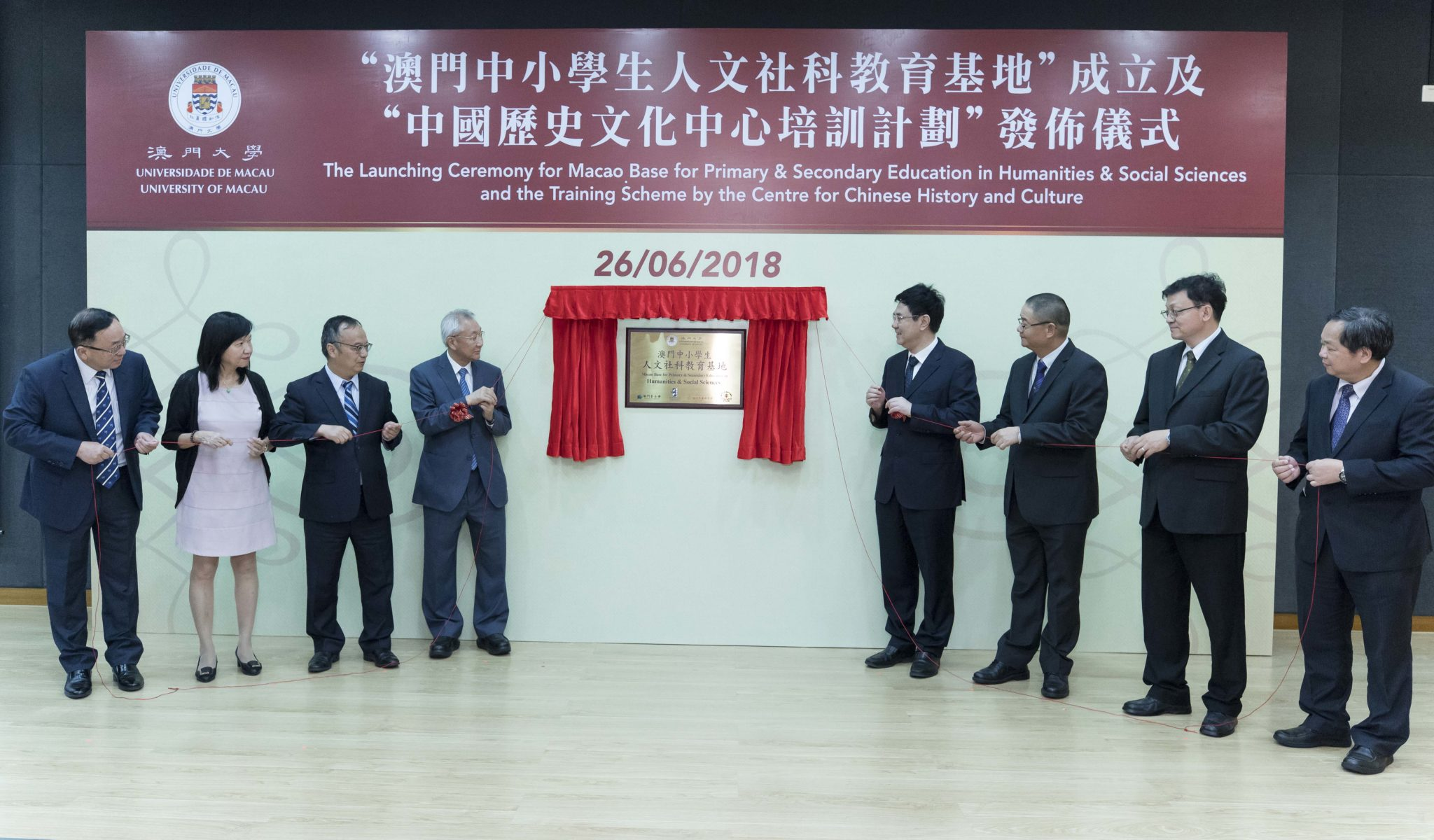 The inauguration ceremony for the Macao Base for Primary & Secondary Education in Humaniti