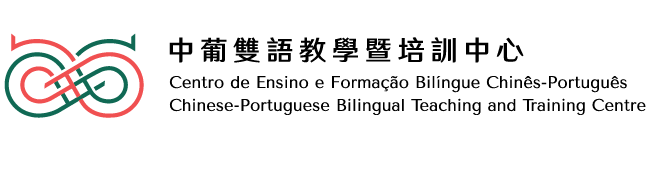 Chinese-Portuguese Bilingual Teaching and Training Centre Logo