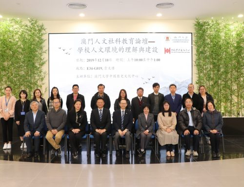 First Macao Forum on Education in Humanities and Social Sciences held at UM